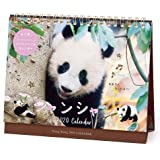 アートプリントジャパン 2020年 シャンシャン(卓上)カレンダー vol.040 1000109249