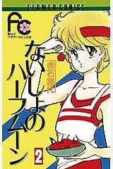 ないしょのハーフムーン(2) (フラワーコミックス) Kindle版