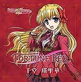 TVアニメ「FORTUNE ARTERIAL 赤い約束」 Character Fan Disc 『千堂瑛里華』『FORT…