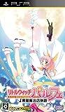 リトルウィッチ パルフェ ~黒猫魔法店物語~(通常版) - PSP
