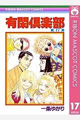 有閑倶楽部 17 (りぼんマスコットコミックスDIGITAL) Kindle版