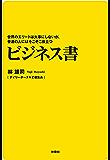 世界のエリートは大事にしないが、普通の人にはそこそこ役立つビジネス書 (扶桑社BOOKS)