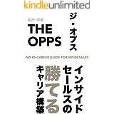 インサイドセールスの勝てるキャリア構築-ジ・オプスTHE OPPS- : NO BS CAREER GUIDE FOR INSIDESALES (Ruthless Efforts)