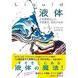 Liquid 液体 : この素晴らしく、不思議で、危ないもの