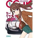 カーグラフィティJK (1) (MFコミックス アライブシリーズ)
