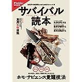 サバイバル読本 (Fielder特別編集) (サクラムック)