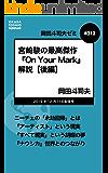 岡田斗司夫ゼミ#312:宮崎駿の最高傑作『On Your Mark』解説[後編]
