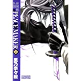 新撰組異聞 PEACE MAKER 3巻 (マッグガーデンコミックス)
