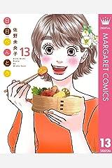 日日(にちにち)べんとう 13 (マーガレットコミックスDIGITAL) Kindle版