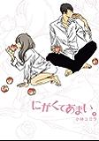 にがくてあまい(9) (ヒーローズコミックス ふらっと)