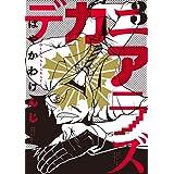 デカニアラズ (3) (ビッグコミックス)