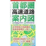 首都圏 高速道路 案内図 (ドライブ 地図 | マップル)
