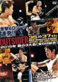 ジ・アウトサイダー35~37th 2015年・夏の3大会 怒涛の全68試合 [DVD]