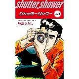 シャッターシャワー(1)