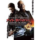 ナイト・サバイバー [DVD]