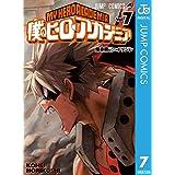 僕のヒーローアカデミア 7 (ジャンプコミックスDIGITAL)
