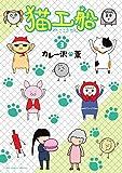 猫工船 (3) (ビッグコミックススペシャル)