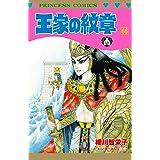 王家の紋章 66 (プリンセス・コミックス)