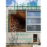 新建築住宅特集2020年12月号/風と光のデザイン