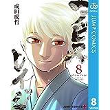 アビスレイジ 8 (ジャンプコミックスDIGITAL)