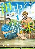 田中と鈴木 (1) (サンデーうぇぶりSSC)