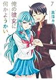 俺の彼女に何かようかい (7)完 (ガンガンコミックス)