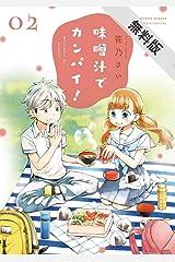 味噌汁でカンパイ!(2)【期間限定 無料お試し版】 (ゲッサン少年サンデーコミックス) Kindle版