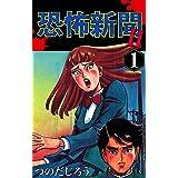 恐怖新聞Ⅱ(1)