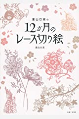 蒼山日菜の12か月のレース切り絵 大型本