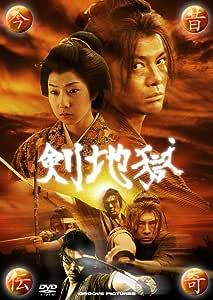 今昔伝奇 剣地獄 [DVD]