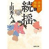 禁裏付雅帳(9)続揺 (徳間文庫)