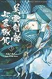 Fate/Grand Order-Epic of Remnant-亜種特異点3/亜種並行世界 屍山血河舞台 下総国 英霊…