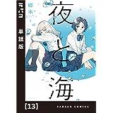 夜と海【単話版】 13 (ラバココミックス)