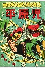 平原児 Kindle版
