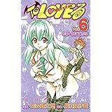 To LOVEる -とらぶる- (6) (ジャンプコミックス)