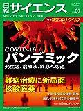 日経サイエンス2020年7月号(特集:COVID-19パンデミック/難病治療に新局面 核酸医薬)