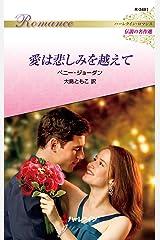 愛は悲しみを越えて ハーレクイン・ロマンス~伝説の名作選~ Kindle版
