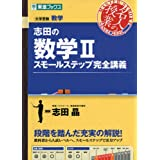 志田の数学IIスモールステップ完全講義 (東進ブックス 大学受験 名人の授業)