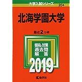 北海学園大学 (2019年版大学入試シリーズ)