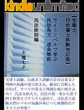 【宅建士、行政書士試験対応版】ライトノベルで学ぶ 民法条文 逐条解説 民法総則編 (楽々合格国家資格試験ノベルズ(WEB限定版))