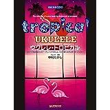 ウクレレ/トロピカル・ミュージック[模範演奏CD付]