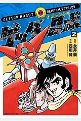 オリジナル版 ゲッターロボ (2) (復刻名作漫画シリーズ) コミック