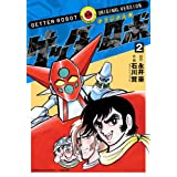 オリジナル版 ゲッターロボ (2) (復刻名作漫画シリーズ)