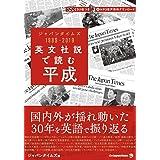 (CD2枚つき+MP3音声無料ダウンロード)英文社説で読む平成 ―ジャパンタイムズ 1989-2019