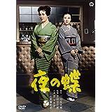夜の蝶 [DVD]