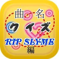 曲名クイズRIP SLYME編