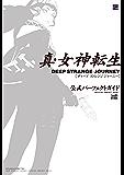 真・女神転生 DEEP STRANGE JOURNEY 公式パーフェクトガイド (アトラスファミ通)