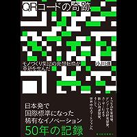 QRコードの奇跡―モノづくり集団の発想転換が革新を生んだ