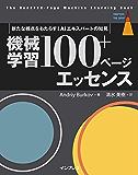 機械学習 100+ページ エッセンス impress top gearシリーズ