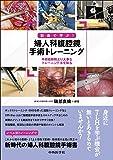 動画で学ぶ! 婦人科腹腔鏡手術トレーニング 〜手術経験数より大事なトレーニング法を知る〜